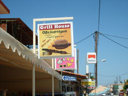 Fastfood Sign in Agia Marina